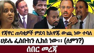 Ethiopia: የኢትዮታይምስ የዕለቱ ዜና | EthioTimes Daily Ethiopian News | Abiy | Jawar | Lema