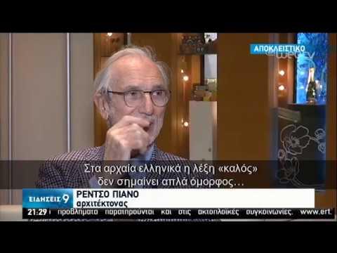 Ρέντσο Πιάνο: Ο αρχιτέκτονας που εμπνέεται από την ελληνική αρχαιότητα | 06/02/2020 | ΕΡΤ