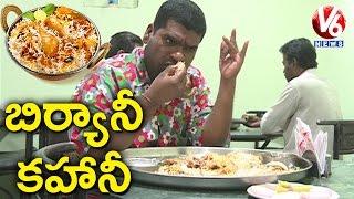 Bithiri Sathi On Hyderabadi Biryani   Funny Conversation With Savitri   Teenmaar News   V6 News