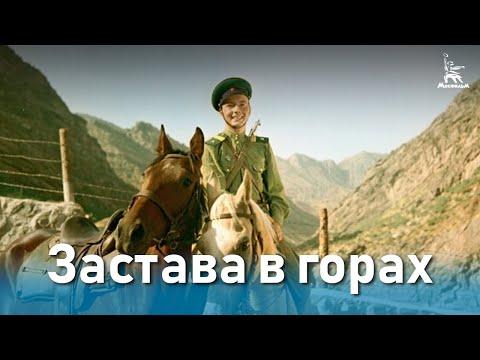 Застава в горах (приключения, реж. Константин Юдин, 1953 г.)