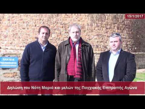Ο Ν.Μαριάς ανακοινώνει εκδήλωση για το προσφυγικό στο Ε.K. με συμμετοχή της Παγχιακής Επιτροπής
