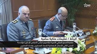 الأميرة للا مريم تترأس المجلس الإداري لمؤسسة الحسن الثاني للأعمال الاجتماعية لقدماء العسكرين وق
