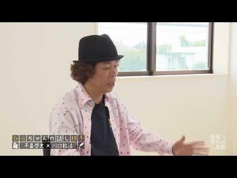 GKはMが多い?!川口 能活選手がひらちゃんに赤裸々に語る!その4