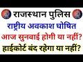 Rajasthan Police Court Case Ki Sunvai Hogi Ya Nahi //Rajasthan Police New Update