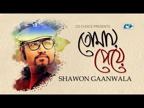 Tomay Peye | Sajid Sarkar Feat Shawon Ganwala | Lyrical Video | Bangla New Song | Full HD