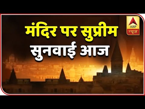 Ayodhya Ram Mandir Case: SC Likely To Decide The 1st Date Of Final Hearing Today | ABP News