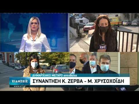 Δηλώσεις Κ. Ζέρβα – Μ. Χρυσοχοΐδη  | 24/11/2020 | ΕΡΤ