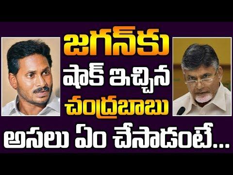 జగన్ కి షాక్ ఇచ్చిన చంద్రబాబు | Chandrababu Naidu Master Plan On Jagan | TDP vs YSRCP