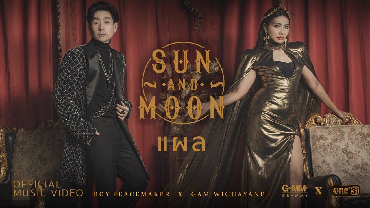 แผล (Scar) - BOY PEACEMAKER x GAM WICHAYANEE : SUN AND MOON PROJECT [OFFICIAL MV]