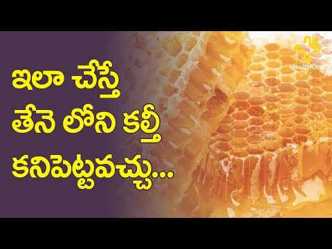 Honey Advantages | Health Tips | Health Benefits of Honey | TeluguOne Health