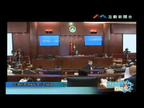 2014年度施政方針政策:辯論保安領域