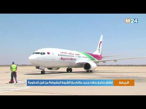 الخطوط الملكية المغربية تطلق برنامج رحلات جديد ملائم مع الشروط المفروضة من قبل الحكومة