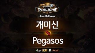 하스스톤 인벤 토너먼트 1회 4라운드 개미신 VS Pegasos