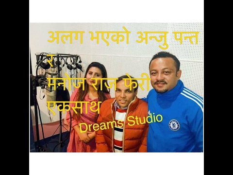 (अलग भएका मनोज राज र अन्जु पन्त फेरी एकसाथ- Anju Panta & Manoj Together - Duration: 71 seconds.)