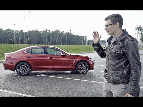 Неужели на уровне BMW? Genesis G70 – премиум по-корейски. Тест-драйв и обзор онлайн видео