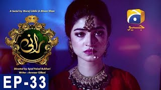 Rani - Episode 33 | Har Pal Geo