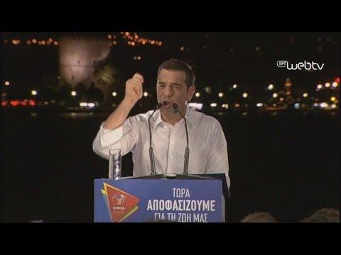 Αλ. Τσίπρας: Αυτή την Κυριακή ψηφίζουμε για τη ζωή μας