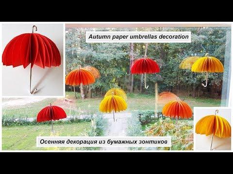 Autumn paper umbrellas decoration craft tutorial