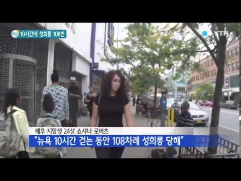 여성 - [YTN 기사원문] http://www.ytn.co.kr/_ln/0104_201410300502205252 [앵커]젊은 여성이 혼자 길을 걸으면 어떤 일을 당하게 되는지를 촬영한 영상이 화제가 되고...