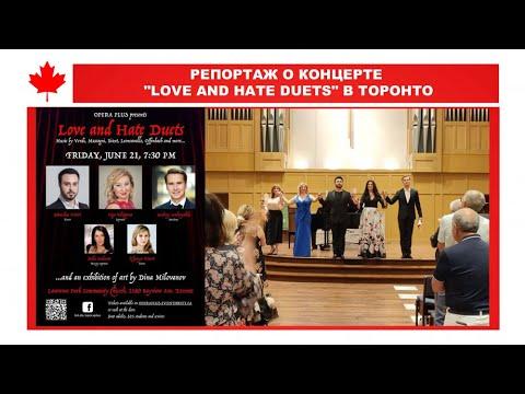 "Специальный репортаж о концерте ""LOVE AND HATE DUETS"""