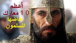 أعظم 10 معارك للمسلمين كان تعدادهم فيها أقل من نصف عدد العدو