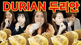 Video REAKSI ORANG KOREA PERTAMA MAKAN DURIAN/MUKBANG DURIAN/친구들과 두리안 도전 MP3, 3GP, MP4, WEBM, AVI, FLV Juni 2019