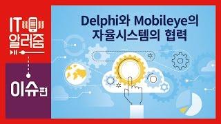 #48 [IT알려줌-이슈편] Delphi와 Mobileye의 자율시스템의 협력