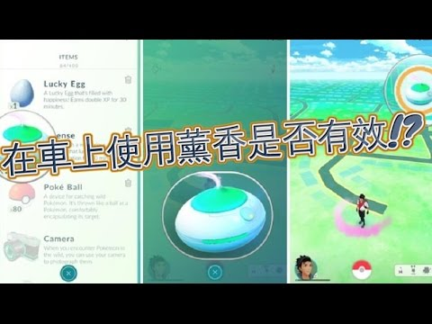 Pokemon GO 寶可夢 開車使用薰香實驗!!