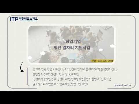 [인TV] ITP 청년일자리지원사업