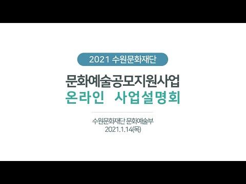 2021년 수원문화재단 문화예술 공모지원사업 온라인 사업설명회