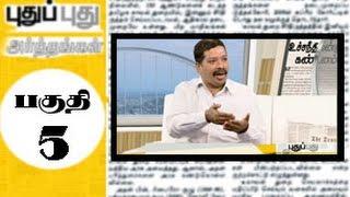 Puthu Puthu Arthangal (15/09/2014) Part -5