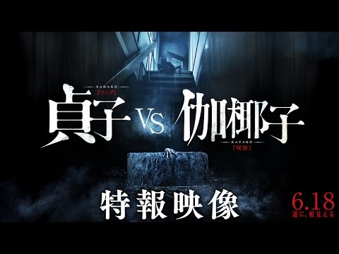 The Japanese Trailer For The Ring Vs The Grudge Is