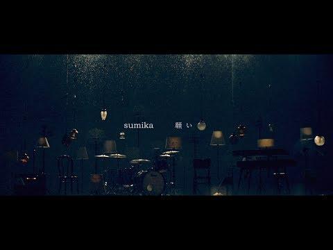 , title : 'sumika / 願い【Music Video】'