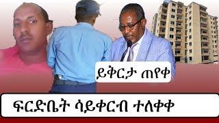 Ethiopia:  መረጃ - የኢትዮታይምስ የዕለቱ ዜና -   | EthioTimes Daily Ethiopian News