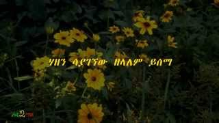 Ethiopian New Year  - ሀሊማ  አብዱራህማን- እዮሃ አበባ