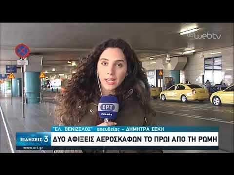 Κορονοϊός: Σε καραντίνα η βόρεια Ιταλία- Ψάχνουν για τον «ασθενή μηδέν» | 24/02/2020 | ΕΡΤ