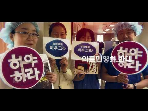 <영상> 보건의료노조 2016년 활동보고