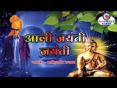 Video आली जयंती जयंती    मनोहरदीप रूसवा    Bhim jayanti song 2018 download in MP3, 3GP, MP4, WEBM, AVI, FLV January 2017