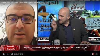 Sortie de Gaid Salah.. de quelle Algerie parle - il ?