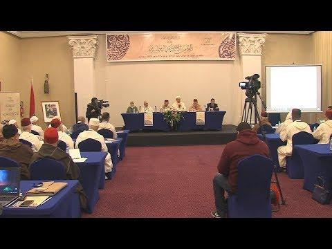 مراكش ..انعقاد الجمع العام للمجلس الأكاديمي العشرين للرابطة المحمدية للعلماء