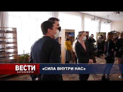 Вести Барановичи 25 января 2021.