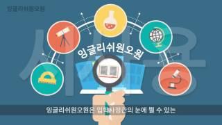 [교육/출판] 잉글리쉬원오원 최종본