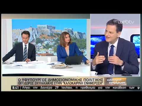 O Θεόδωρος Σκυλακάκης στην ΕΡΤ | 26/07/2019 | ΕΡΤ