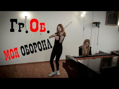 Гражданская Оборона - Моя оборона (cover by Just Play)