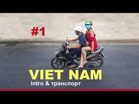 VIETNAM - путевые заметки! Местный Drive... Сюжет №1.