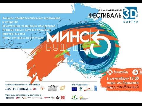 Third 3D festival
