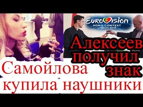 Алексеев получил знак, а Самойлова - наушники. / Евровидение-2018 / Eurovision 2018 (видео)