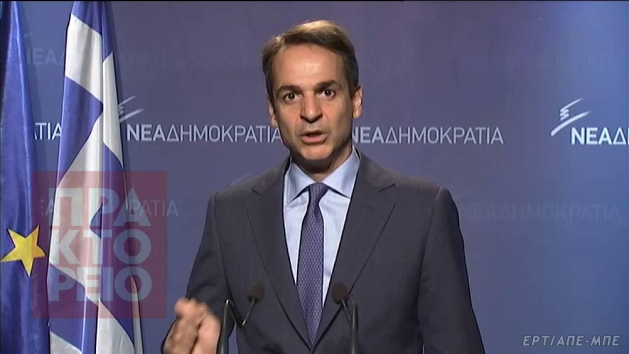 Κυρ. Μητσοτάκης: Να εφαρμoστεί αμέσως το Εθνικό Σχέδιο για το προσφυγικό με τις προτάσεις της ΝΔ