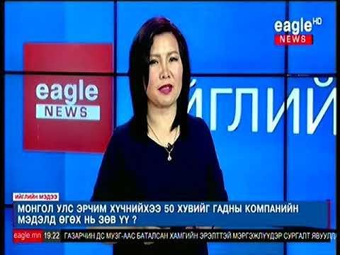 Монгол Улс Эрчим хүчнийхээ 50 хувийг гадны компанийн мэдэлд өгөх нь зөв үү?