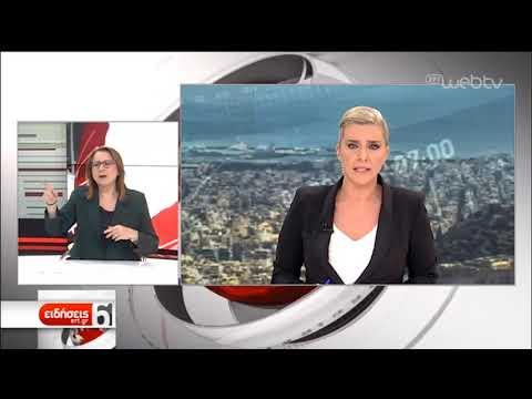 «'Ακυρη η συμφωνία Λιβύης-Τουρκίας»- Επιστολή προέδρου Βουλής της Λιβύης στον ΟΗΕ | 06/12/2019 | ΕΡΤ